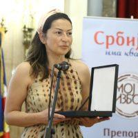 Moja Srbija nagrada
